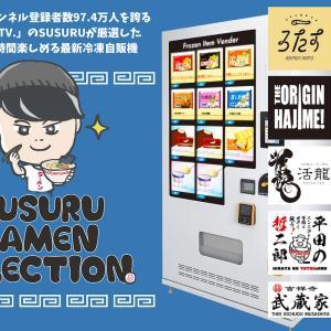 人気ラーメンYouTuber・SUSURU TV.監修の冷凍ラーメン自販機!
