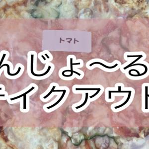 【うんじょ〜るの】でピザをテイクアウトしてみた!【おうちご飯】