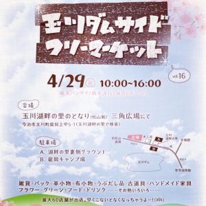 明日の4月29日(祝木)玉川ダムサイドフリーマーケット★カイゾクソウコ出店です★