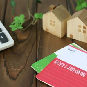 今日、住宅ローンの融資が実行されました!