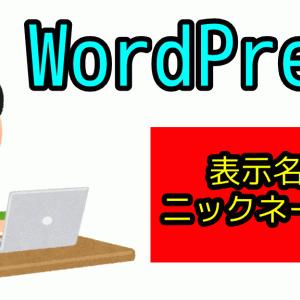 WordPressの表示名をユーザー名(ID)からニックネームに変更する方法