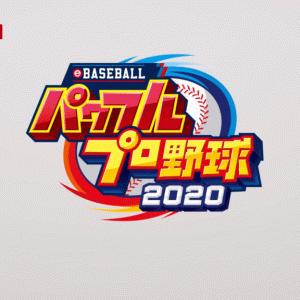 パワプロ最新作『eBASEBALLパワフルプロ野球2020』が7月9日に発売!