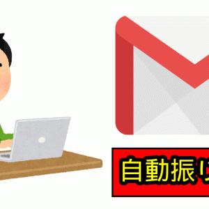 Gmailの自動振り分け設定でフォルダ(ラベル)へ移動させる方法