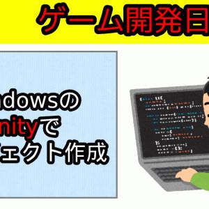 のんびりゲーム開発日記・その3『WindowsのUnityで新規プロジェクト作成』