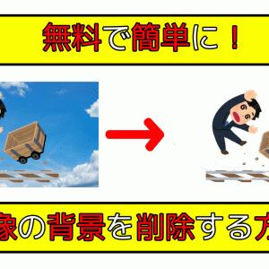 画像の背景を無料で簡単に削除する方法