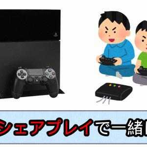 PS4のシェアプレイで一緒に遊ぶ方法