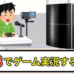 PS3でゲーム実況する方法!HDMIはHDCPに注意!