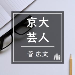 賢い人の勉強法。【京大芸人】菅広文