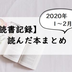 【読書記録】2020年1~2月に読んだ本 まとめ