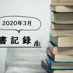 【読書記録】2020年3月に読んだ本まとめ