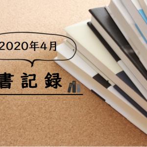 【読書記録】2020年4月に読んだ本まとめ