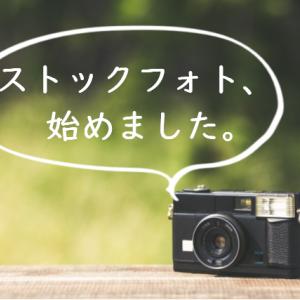 【カメラ】ストックフォト、始めました。