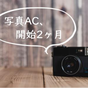【ストックフォト】写真AC、開始2ヶ月の記録