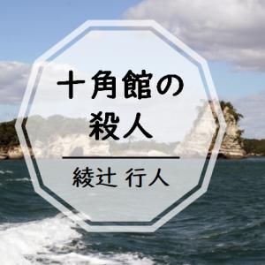 ザ・王道ミステリー!【十角館の殺人】綾辻行人