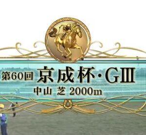 2000mを経験している馬が好走する京成杯!10番人気以下の馬は大苦戦!