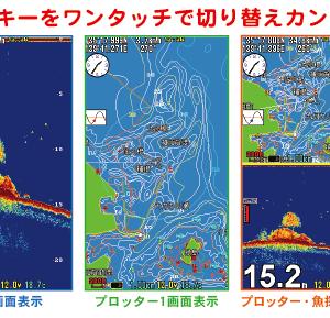 【最終選考】カヤックやゴムボートでおすすめの魚群探知機