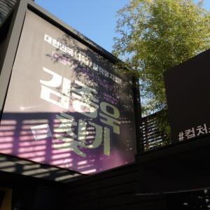 キム・ジョンウク探し 大学路でミュージカルを観ました 김종욱찾기