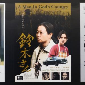 第33回 東京国際映画祭 「鈴木さん」 佐々木想監督 Mr. Suzuki - A Man in God's Country