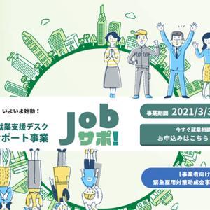 Jobサポ(長野県就業支援デスク緊急サポート)を使っての評判および感想2|50代の転職は難しいです
