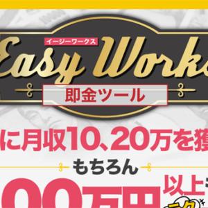 【副業口コミ】15000円先払い イージーワークス(EASY WORKS)は本当に稼げるのか(途中潜入レポート)
