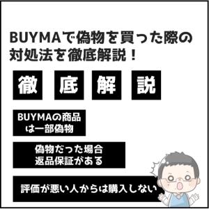 BUYMAで偽物を買った際の対処法を徹底解説!