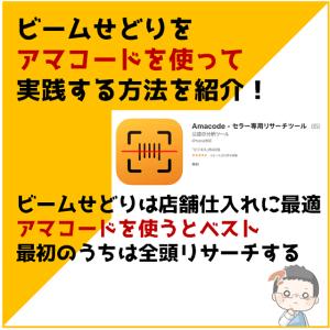 ビームせどりをアマコードを使って実践する方法を紹介!