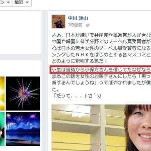 【カウンター】日本ではなぜに女性が活躍できないのか?
