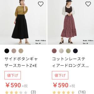【gu】590円でGETできる可愛いスカート
