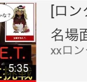 E.T.名場面コレクション ガチャガチャ