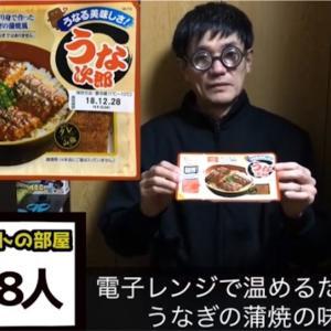 30.ウナギ風食品「うな次郎」