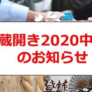 2020西宮蔵開中止決定!新型コロナウィルスの感染拡大を防ぐため