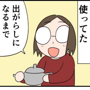 宵越しのお茶でも飲みたい