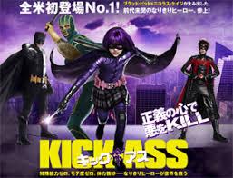 映画『キック・アスKick-Ass』を安全に無料で観る方法【ヒットガール演じるクロエモレッツがかわいい】