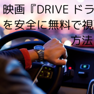 映画『DRIVE ドライヴ』を安全に無料で観る方法【ライアン・ゴズリングがとにかくかっこいいキャリーマリガンがひたすら可愛い】