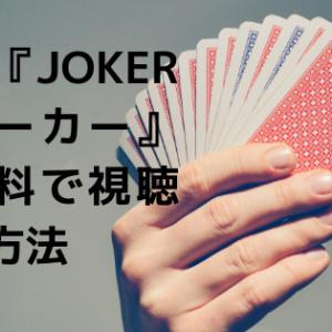 映画『JOKER ジョーカー』を安全に無料で観る方法【JOKERの魅力を紹介しています】