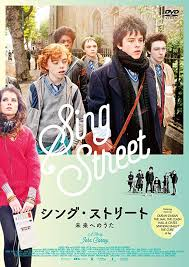映画『シング・ストリート 未来への歌』を安全に無料で観る方法【絶対に観るべきおすすめの青春音楽映画】