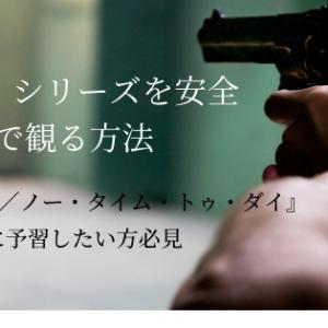 『007』シリーズを安全に無料で観る方法‼︎映画『007/ノー・タイム・トゥ・ダイ』を観る前に予習したい方必見