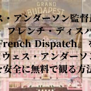ウェス・アンダーソン監督最新作『ザ・ フレンチ・ディスパッチ/ The French Dispatch』を観る前に‼︎ウェス・アンダーソン監督作品を安全に無料で観る方法