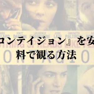 コロナウイルスを予言したかのような映画『コンテイジョン』を安全に無料で観る方法
