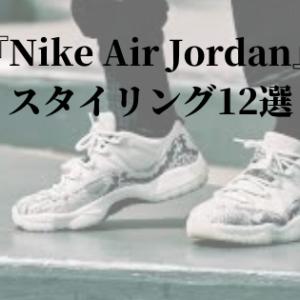 永遠の憧れ『Nike Air Jordan』セレブのスタイリング12選