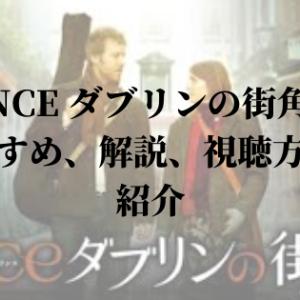 映画『ONCE ダブリンの街角で』を安全に無料で視聴する方法