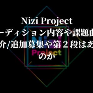 虹プロジェクトNizi Projectのオーディション内容は?追加や第2段はあるの?