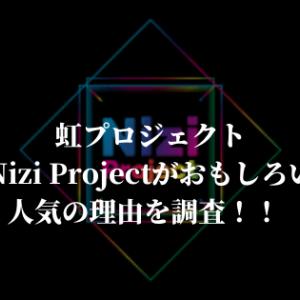 虹プロジェクトNizi Projectがおもしろい!人気の理由を調査!!