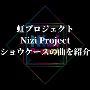 虹プロジェクトNizi Projectのショウケースの課題曲と口コミを紹介します