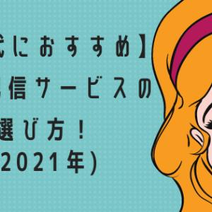 【20代】どれを選ぶ?【2021年】動画配信サービスの選び方!