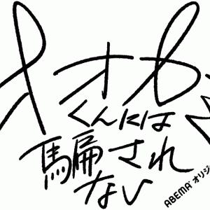 ABEMATV【オオカミには騙されない】シリーズこれまでのキュンキュンシーンや神回を厳選紹介!