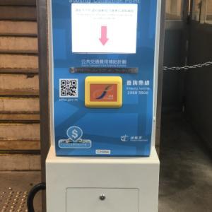 香港の便利なマシンたち