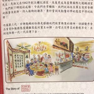香港の庶民的ながら、ミシュラン一つ星の本格的なローカルレストラン甘牌焼鵝