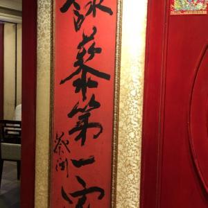 香港四川の名店詠黎園詠黎園 (Wing Lai Yuen)