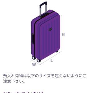 香港エクスプレス航空の預け荷物と手荷物について